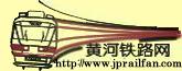 黄河铁路网